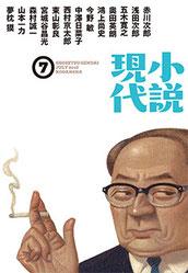 「小説現代7月号」(講談社発行)