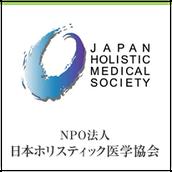 日本ホリスティック医学協会
