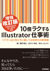 書影:『10倍ラクするIllustrator仕事術』(増強改訂版)