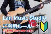 Lan Music Studio,十三,音楽スタジオ,ご利用ガイド