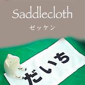 体操服やユニフォームなどのゼッケンを1枚500円(税抜)〜でおつくりします。