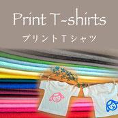 オリジナルプリントTシャツが1枚からでも作れます!