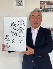 いちのせきニューツーリズム協議会 後藤 定幸 会長 代表