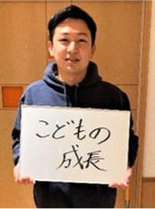 社会福祉法人 ふじの園 一関藤の園 児童指導員 小野寺雄馬さん
