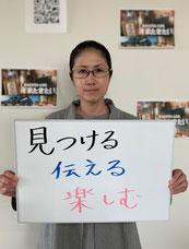 いちのせきニューツーリズム協議会 松岡 千賀子 民泊 団体 一関