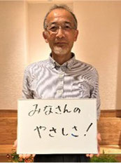 社会福祉法人 ふじの園 一関藤の園 園長 渡部俊幸さん
