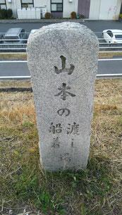 山本の渡し・船着き場跡(京都)
