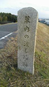 草内の渡し場跡(京都)