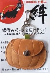 かぼちゃの小銭入れキーホルダー