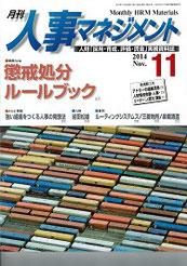 月刊 人事マネジメント14年11月号 表紙