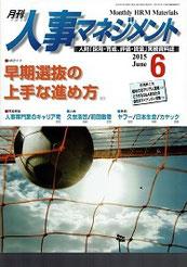 月刊 人事マネジメント15年6月~11月 表紙