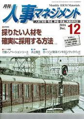月刊 人事マネジメント16年12月号 表紙