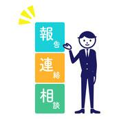報連相(報告・連絡・相談)力・アップ研修