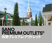佐野プレミアムアウトレットアニバーサリー以降定期的に開催運営 15台出店管理