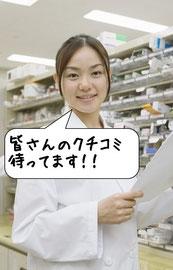 薬剤師転職のコツ