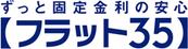 フラット35,東大阪,河内小阪,不動産,住家,すみか,sumika,おうちの専門家,大発ビル,西堤本通東