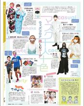 石川県 金沢 パーソナルカラー診断 カラーコーディネート 解説 メディア掲載