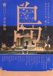 広島市民劇場 12月例会 青年劇場 『島』