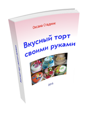 Книга в виде практического пошагового руководства, как с минимальными знаниями и практикой, или без них, приготовить в домашних условиях вкусный торт.