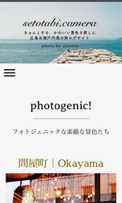 setotabi, camera 広島&瀬戸内海の旅ログサイト スマホ