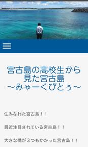 宮古島の高校生から見た宮古島 〜みゃーくぴとぅ〜 スマホ