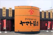 【木更津市/長須賀】  ヤマト醤店