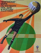 Официальный плакат чемпионата мира по футболу в России / Official poster of the World Cup in Russia