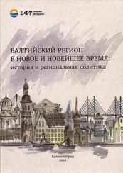 Балтийский регион в новое и новейшее время: история и региональная политика. Калининград, 2016.