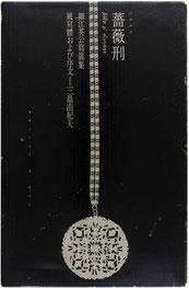 Couverture du livre Barakei (Killed by Roses) publiée en 1963