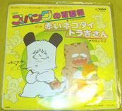 45 giri giapponese Hello Spank