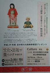 釜石会場のポスター