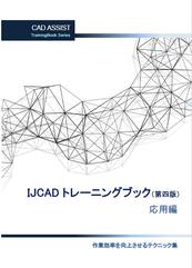 IJCADトレーニングブック 応用 テキスト
