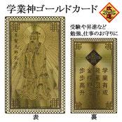 学業神ゴールドカード