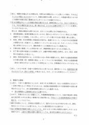 参考資料6 3ページ