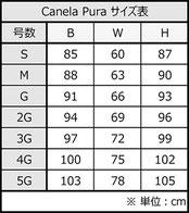 CanelaPuraサイズ表
