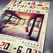 (2013/04/14『カリフォルニア・デザイン』展