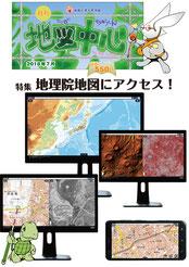 地図中心2108年7月号、2つの記事掲載