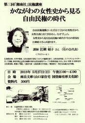 2018年5月27日「湘南社」民権講座「かながわの女性史から見る自由民権の時代」