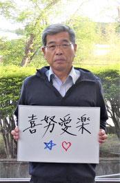 一関千厩 花貫自治会 事務局長 村上達男さん