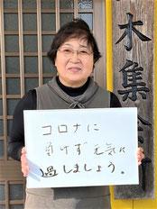 一関 真滝6民区 民生児童委員 高橋公子さん