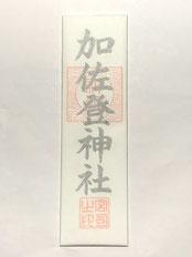 加佐登神社:神札
