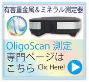 OligoScan