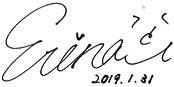 神谷サイン
