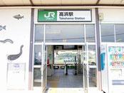 JR常磐線「高浜」駅