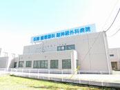 石岡循環器科外科病院