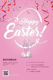 【复活节礼拜】