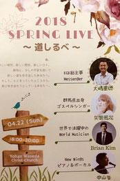 【SPRING LIVE】
