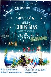 【圣诞节联欢会】