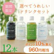 選べるドリンクセット 350ml×12本 【10%ポイント還元】【送料無料】