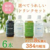選べるドリンクセット 350ml×6本 【8%ポイント還元】【送料無料】